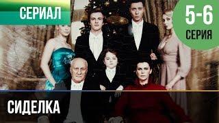 ▶️ Сиделка 5 и 6 серия - Мелодрама | Фильмы и сериалы - Русские мелодрамы