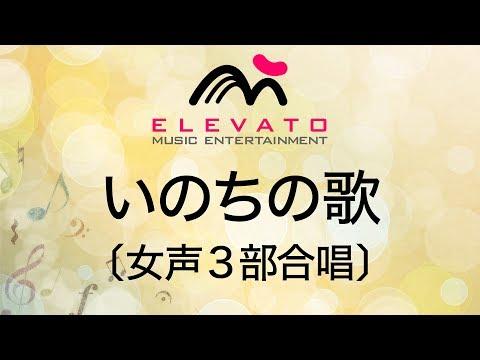 【エレヴァートミュージック】いのちの歌〔女声3部合唱〕