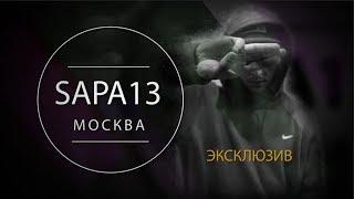 #РИФМОПОВОД: SAPA13 [Выпуск № 24 ]