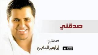 إبراهيم الحكمي- صدقني (النسخة الاصلية) تحميل MP3