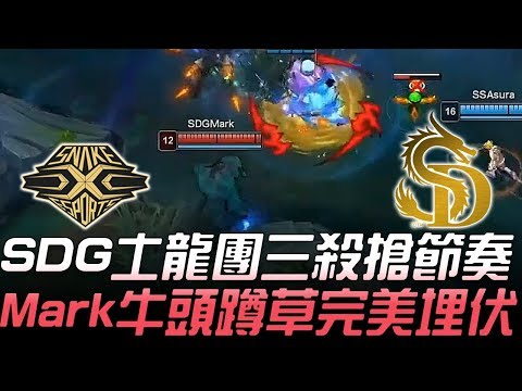 SDG vs SS SDG土龍團三殺搶節奏 Mark牛頭蹲草完美埋伏!Game 1