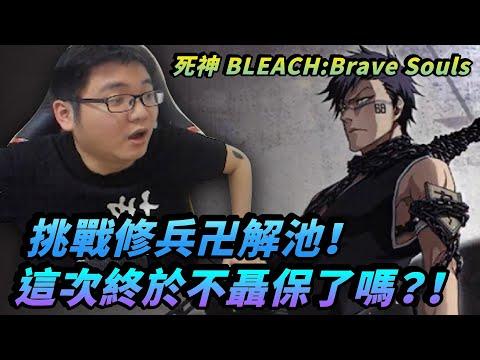 """聶寶抽""""Bleach:Brave Souls"""" 修兵小說池"""