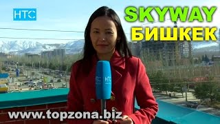 "🎥 SkyWay - Бишкек Телеканал ""НТС"". Инвестиции Новый транспорт. New Transportation Investments"