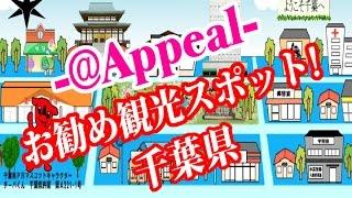 千葉県のお勧め観光スポット!アットアピール