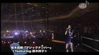 坂本真綾『マジックナンバー』featuring鈴木祥子