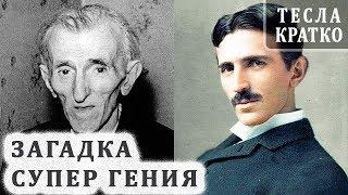 Никола Тесла. Интересные Факты о Тесле. Биография и Изобретения Теслы