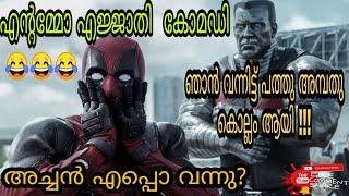Deadpool Malayalam Fun Dub  | Meenathil Thalikettu | Dileep | Thilakan | Comedy Scene 😂 |