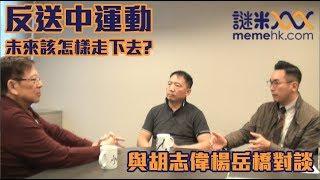 反送中運動未來該怎樣走下去? 與胡志偉楊岳橋對談