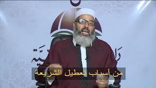 مقطع فيديو / من أسباب تعطيل الشريعة