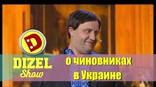 Лучшие приколы 2016: о чиновниках в Украине | Дизель шоу