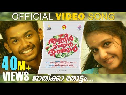 Jaathikkathottam Song - Thanneer Mathan Dinangal