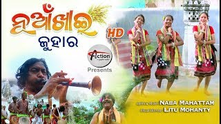 Nuakhai Juhar FULL VIDEO (Bindu, Shyam & Group) Sambalpuri Video ll RKMedia - Download this Video in MP3, M4A, WEBM, MP4, 3GP