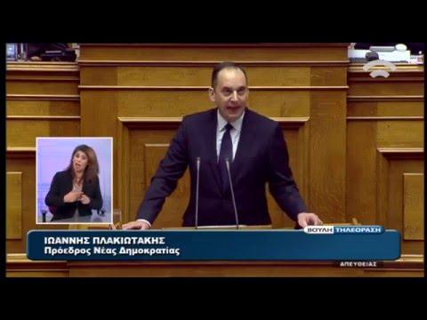 Γ. Πλακιωτάκης: Ας ετοιμάζει η κυβέρνηση την απολογία της