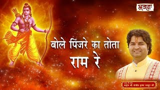 Bole Pinjare Ka Tota Ram Re