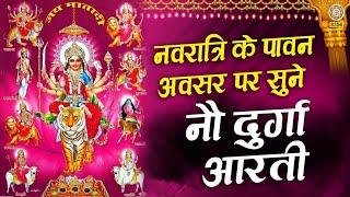 नवरात्री के पावन अवसर पर सुने | नौ दुर्गा आरती