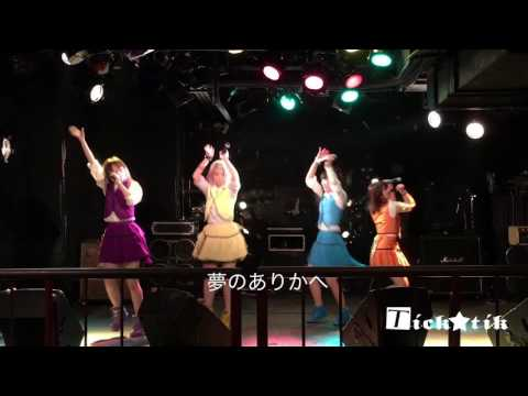 『夢のありかへ』フルPV ( Tick☆tik #Ticktik )