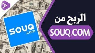 b834f9633 الربح من موقع Souq.com بطريقة التسويق بالعموله مربح جدااااا ..2018