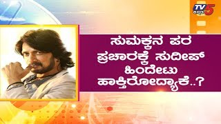 Here's the Reason Behind Sudeep's Step Back From Campaigning For Sumalatha | TV5 Sandalwood