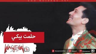 Aly El Haggar - Helemt Beeky - علي الحجار - حلمت بيكي تحميل MP3