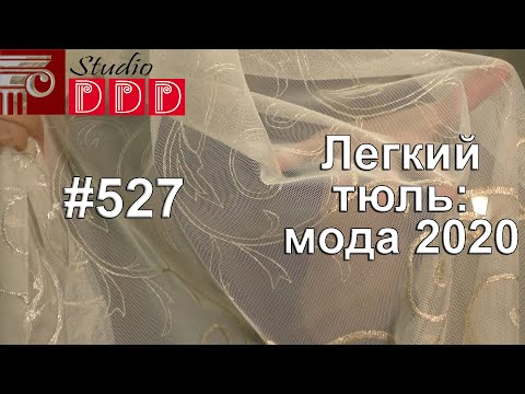 #527. Какой тюль будет в моде в 2020 году? Модные тренды и тенденции текстиля для штор 2020