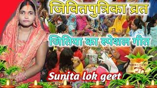 जितिया के गीत (कऊना मासे लागले गंगा असननीया) Jitiya ke गीत // 2020 // - Download this Video in MP3, M4A, WEBM, MP4, 3GP