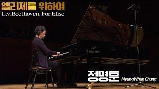 정명훈│베토벤, 엘리제를 위하여 (L.v.Beethoven, For Elise) Pf.MyungWhun Chung