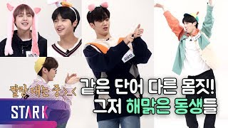Episode 3, X1 League, it is groups game time (엑스원, 같은 단어를 설명하는 너무 다른 몸짓 (feat.그저 해맑은 동생들))