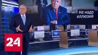 Президентство Трампа как шанс и вызов для России