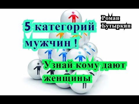 5 КАТЕГОРИЙ МУЖЧИН . Узнай кому дают женщины.Роман Бутыркин