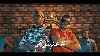 #عذبتوهم - ديسباسيتو |  Despacito Arabic Version 2017