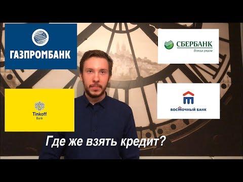Где лучше приобрести Кредит? Сбербанк, Восточный, Газпром банк, Тинькофф