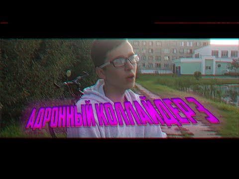 АДРОННЫЙ КОЛЛАЙДЕР 3