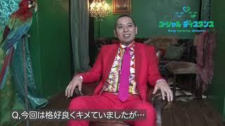 千鳥・大悟、今田美桜出演~WEB動画CM 「もういらない♪」篇/「距離を保とうぜ♪」篇メイキング