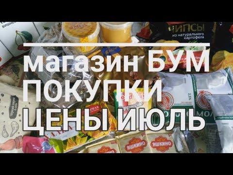 Магазин БУМ покупки ЦЕНЫ июль Домовитая Хозяйка