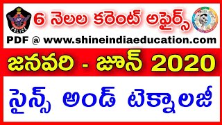 Science & Technology 2020 January to June 6 Months Current Affairs in Telugu 2020