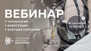 🙌 Презентация проекта Дуюнова: как заработать на прорывной российской технологии?