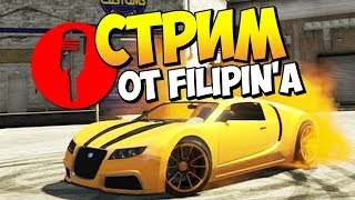 Стрим от Филипина! - GTA 5 Online, CS:GO, SAMP