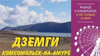 Дземги и обновленный театр драмы. Комсомольск-на-Амуре