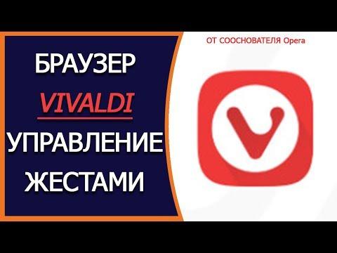 Многофункциональный браузер Vivaldi. От сооснователя браузера Opera