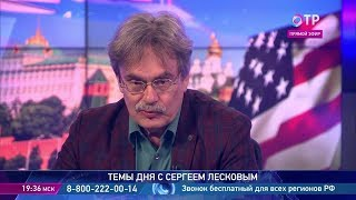 Сергей Лесков: В нынешней торговой войне Россия - наблюдатель, и это лучшая позиция