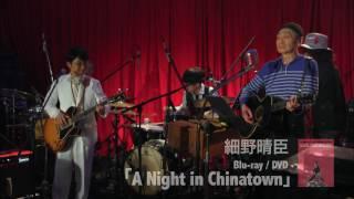 細野晴臣-「ANightinChinatown」トレーラー