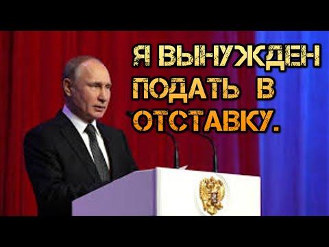Хабаровск победил. Путин подал в отставку. Какие Ваши дальнейшие действия?