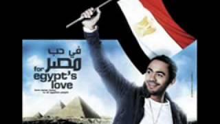 تحميل اغاني تامر حسنى - احنا مصريين بجدTamer Hosny - Masryeen begad 2009 (new version).wmv MP3