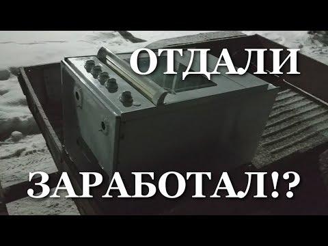 ЕДУ ЗА ГАЗОВОЙ ПЛИТОЙ / СКОЛЬКО ЗАРАБОТАЛ!?