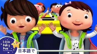 こどものうた |  ジェットコースターのうた | リトルベイビーバム | バスのうた | 人気童謡 | 子供向けアニメ