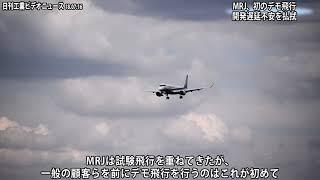 【電子版】MRJ、初のデモ飛行 開発遅延不安を払拭―英航空ショー