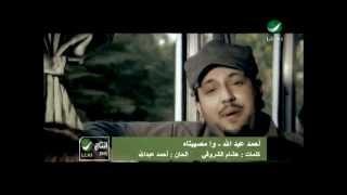 تحميل و مشاهدة Ahmad Abdallah Wamousibatah احمد عبد الله - وامصيبتاه MP3