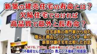 飯田グループホールディングスの新築の寿命とは?欠陥住宅でなければ長寿命?アーネストワン、一建設、東栄住宅、飯田産業、アイディホーム、タクトホーム