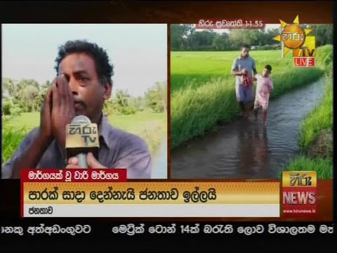 Hiru News 11.55 AM | 2020-07-02