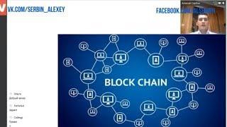 Криптовалюта Базовые пон�ти� Вебинар �лек�ей Сербин 05.03.2018 Биткоин Ethereum Блокчейн Bitcoin btc